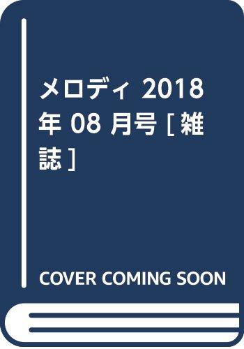Melody(メロディ) 2018年 08 月号 [雑誌]