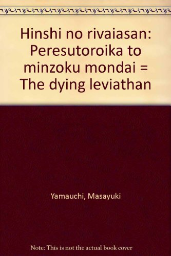 Hinshi no rivaiasan: Peresutoroika to minzoku mondai = The dying leviathan (Japanese Edition)