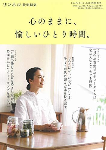 リンネル 特別編集 最新号 表紙画像