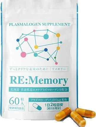 リメモリー プラズマローゲン 自然良品 サプリ 国産ホタテ由来 DHA EPA フェルラ酸 60粒 30日分   B07FRD5D83