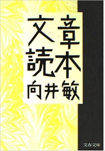 文章読本 (文春文庫) | 向井 敏 ...