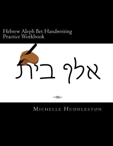 Hebrew Aleph Bet Handwriting Practice Workbook