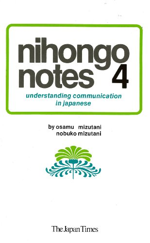 Nihongo Notes 4: Understanding Communication in Japanese (English and Japanese Edition)