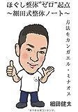"""ほぐし整体""""ゼロ""""起点  ~細田式整体ノート~ - 方法をカンガエル・ミナオス (∞books(ムゲンブックス) - デザインエッグ社)"""