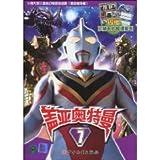 Ultraman Gaia Vol.7 (Chinese Edition)