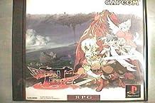 プレイステーション ブレス オブ ファイア3