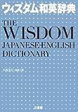 ウィズダム和英辞典