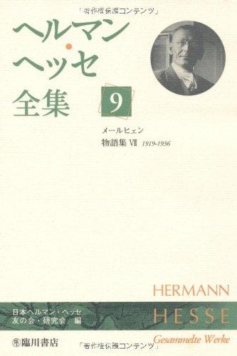 ヘルマン・ヘッセ全集〈9〉メールヒェン・物語集7(1919‐1936)
