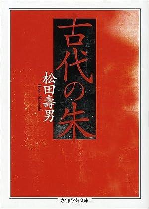 古代の朱 (ちくま学芸文庫) | 松...