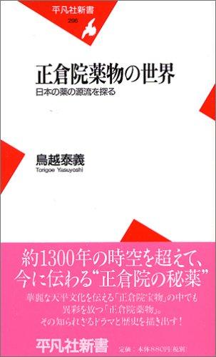 正倉院薬物の世界 日本の薬の源流を探る (平凡社新書)