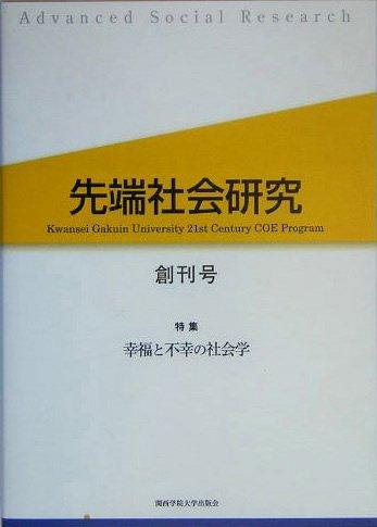 先端社会研究〈創刊号〉特集・幸福と不幸の社会学