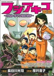 Fujiakiko Ultraman story behind scenes video ~ (Paperback Comics-KADOKAWA COMICS special effects A) (2005) ISBN: 4048538535 [Japanese Import]