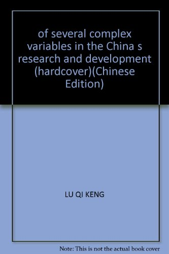 of several complex variables in the China s research and development (hardcover)