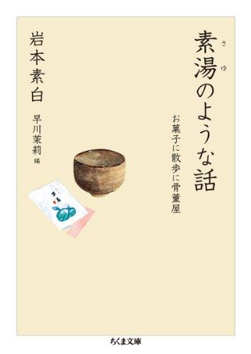 素湯のような話: お菓子に散歩に骨董屋 (ちくま文庫)
