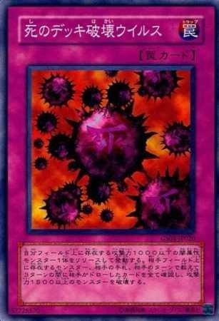Virus de la destruccion de la cubierta de la muerte] de ...