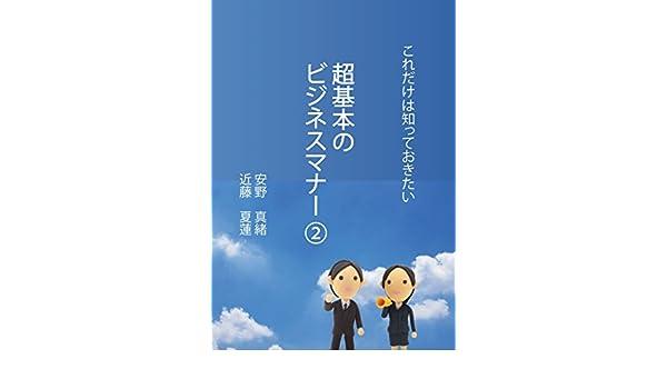 cho kihon no business manner 1: koredakeha shitte okitai (Japanese Edition)