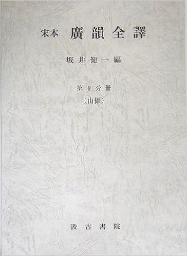 宋本 広韻全訳〈第9分冊〉山摂 |...