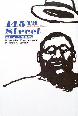 ニューヨーク145番通り (Y.A.Books)