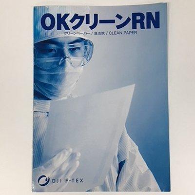 低発塵性用紙 OKクリーンRN 64g 2500枚/箱 1箱単位(003-3195) OKCRN64LYA4 B076ZFCKS2