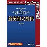研究社 新英和大辞典第6版