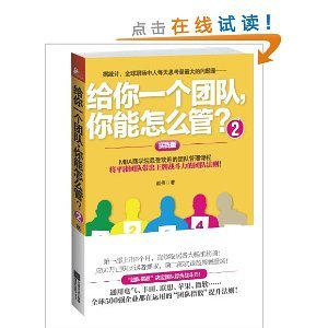 Download Give You a Team, How Can You Tube? 2 [Paperback] (Chinese Edition) pdf epub