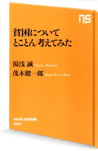 貧困についてとことん考えてみた (NHK出版新書)