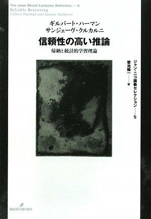 信頼性の高い推論―帰納と統計的学習理論 (ジャン・ニコ講義セレクション)
