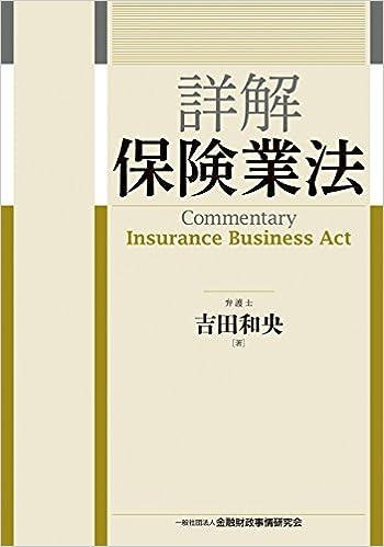 業法 保険
