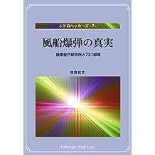 Fuusen Bakudanno Shinjitsu: Rikugun Noborito Kenkyuujyoto Nanasanichi Butai Retorohakkazu (Japanese Edition)