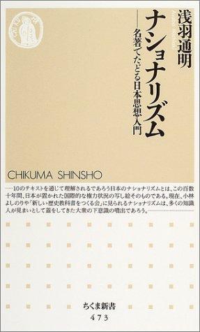 ナショナリズム―名著でたどる日本思想入門 (ちくま新書)