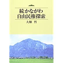 Kanagawa freedom civil rights continue search (2008) ISBN: 4861580242 [Japanese Import]