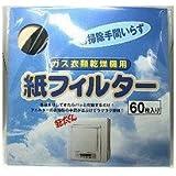 ガス衣類乾燥機用紙フィルター 60枚入り ANH3V-3320 東京ガス 乾太くん
