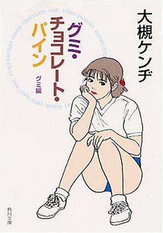 グミ・チョコレート・パイン グミ編 (角川文庫)