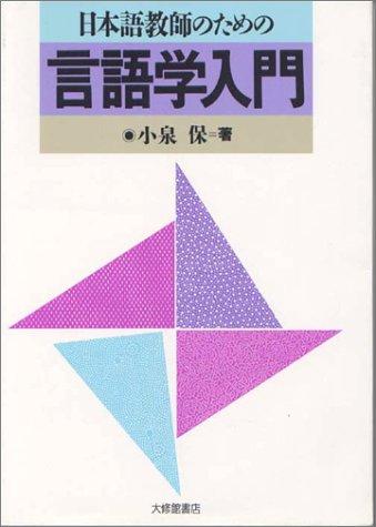 日本語教師のための言語学入門