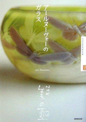 NHK 美の壺 アールヌーヴォーのガラス (NHK美の壺)