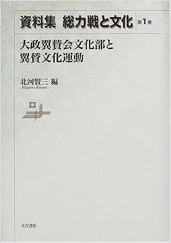 資料集 総力戦と文化〈第1巻〉大...