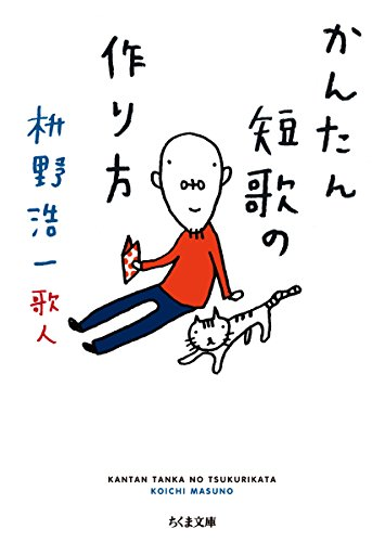 かんたん短歌の作り方 (ちくま文庫)