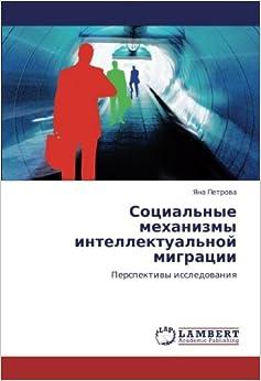 Социальные механизмы интеллектуальной миграции: Перспективы исследования (Russian Edition)