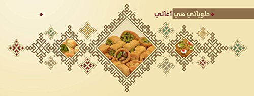 Aghati Sweets, From Amman, Jordan