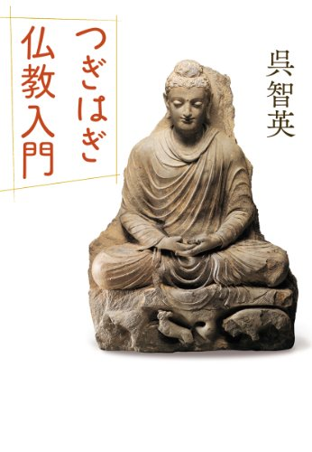 つぎはぎ仏教入門