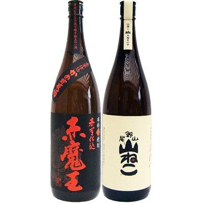焼酎セット 山ねこ 芋 1800ml 尾鈴山蒸留所 と 赤魔王 芋 1800ml 桜の郷酒造 2本セット B0756RMLSF