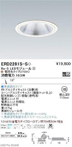ENDO LEDグレアレスユニバーサルダウンライト 電球色2700K 埋込穴φ100mm 無線調光 JR12V75W形相当 狭角 ERD2281SS(ランプ付) B07HPZ8CD4
