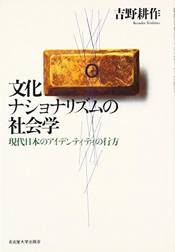 文化ナショナリズムの社会学:現代日本のアイデンティティの行方
