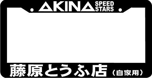 AKINA SPEED STARS KANJI FUKIWARA JDM TOFU SHOP INITIAL D License Plate Frame