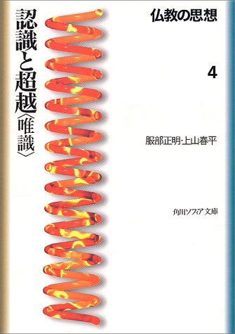 認識と超越「唯識」―仏教の思想〈4〉 (角川文庫ソフィア)