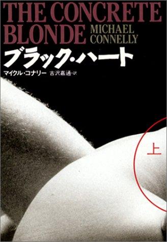 ブラック・ハート〈上〉 (扶桑社ミステリー)