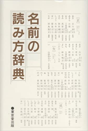 Book's Cover of 名前の読み方辞典 (日本語) ハードカバー – 1990/9/1