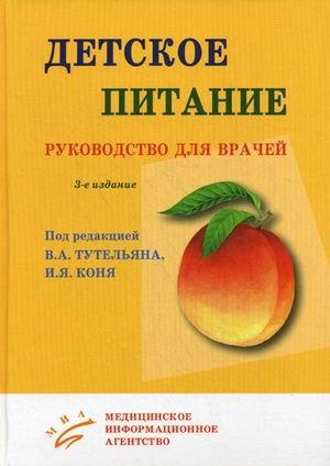 Download Detskoe pitanie: Rukovodstvo dlya vrachey. 3-e izd., pererab. i dop. Pod red. Tutelyan V. A., Konya I. Ya. ebook