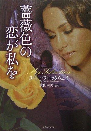 薔薇色の恋が私を (ライムブックス) Connie Brockway; Naomi Kazusa