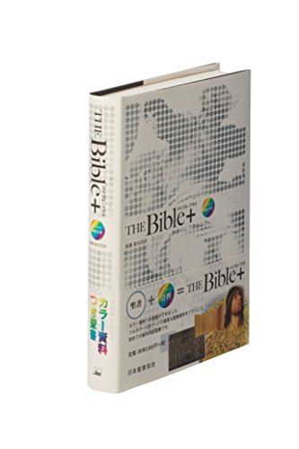 Japanese Language Bible / The Bible+ 聖書新共同訳 / The New Interconfessional Translation by Bible Society